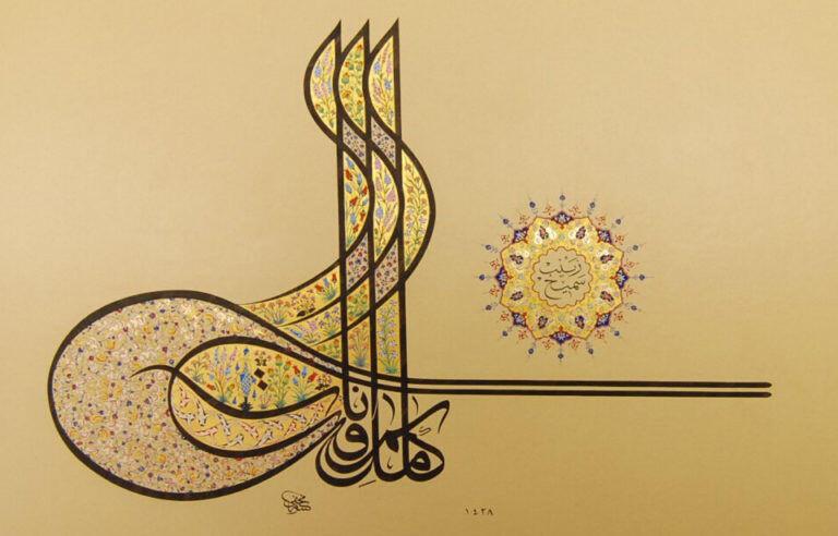 Osmanlı Döneminde Hat Sanatı